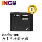 【24期0利率】GODOX 神牛 A1 手機同步閃光燈 開年公司貨 手機藍芽連接APP 外拍燈 手機燈
