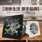 排氣扇 窗式排氣扇廚房換氣扇6寸排風扇油煙抽風機靜音通風扇150 BBJH