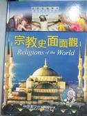 【書寶二手書T6/少年童書_YFO】宗教史面面觀_少年知識學苑_SAW Communications, Redaktio
