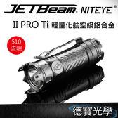 ▶雙11 滿額贈 捷特明 JETBeam II-PRO Ti  鈦金屬手電筒 510流明 含攻擊頭 登山 維修 防身 原廠保固兩年