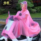 電動機車雨衣電車腳踏車單人雨披騎行 衣普菈