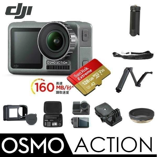 【南紡購物中心】DJI Osmo Action 4K HDR 防水運動相機 + ACTION充電管家套裝 + 休閒玩家套組