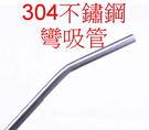 39元--304不鏽鋼6mm彎吸管