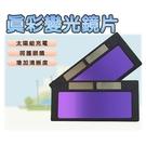 太陽能自動變光電焊鏡片 真彩變光 OD017 變光鏡片 液晶片 小變光板 變光盒電焊面罩專用鏡片