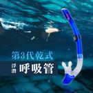 第3代乾式游泳浮潛水免換氣呼吸管