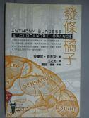 【書寶二手書T3/翻譯小說_KDZ】發條橘子_安東尼.伯吉斯