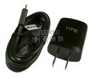 HTC 原廠旅充(TC U250旅充頭+傳輸線) 黑 Desire V T328W,Desire U T327e,Desire X T328E
