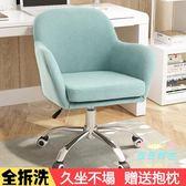 電腦椅 全拆洗北歐 單人布藝簡約書桌椅臥室沙發椅升降辦公椅家用T 多色