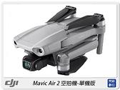 送128G+Care隨心換~ DJI 大疆 Mavic Air 2 空拍機 單機版 無人機 折疊 小飛機 迷你(Air2,公司貨)