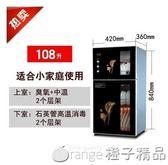 220V 108L 現代消毒櫃立式家用高溫雙門商用櫃式不銹鋼消毒碗櫃迷你小型台式QM   橙子精品