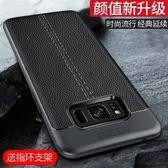 三星 s8 手機殼 S9 plus 手機保護套 Galaxy Note 8 防摔手機殼 S8 + 軟殼全包外殼 S9 超薄皮紋理手機套