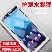 螢幕保護貼三星note8鋼化軟膜全屏覆蓋S9 Plus水凝膜S8手機貼膜前后防摔 數碼人生