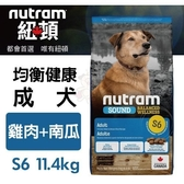 *KING*紐頓nutram 均衡健康成犬 S6 雞肉+南瓜 11.4kg/包 犬飼料