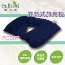 【Fullicon護立康】充氣式旅用枕