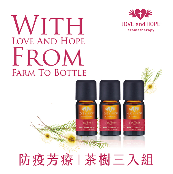 【Orient Retreat登琪爾】愛與希望LOVE&HOPE 茶樹單方精油Tea Tree(10ml/瓶X3) 防疫 滴於口罩