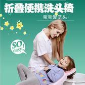 寶寶洗頭椅 小熊嚕嚕兒童洗頭躺可折疊加大嬰兒洗頭床小孩洗發 HH621【雅居屋】