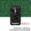[機殼喵喵] 華碩 asus ZenFone go ZB552KL X007DB 手機殼 軟殼 保護套 數學公式