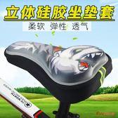 自行車坐墊套 加厚山地車坐墊套自行車座套騎行3D座墊套硅膠坐套單車裝備配件 12色