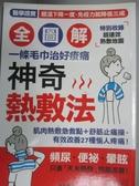 【書寶二手書T4/養生_LOC】神奇熱敷法-一條毛巾治好痠痛!高體溫讓你年輕10歲!_吉田始史