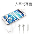 Samsung 三星 散裝 平輸 入耳式 立體聲 耳機 聽歌 線控 NOTE3 neo Note8 S8 S7 J7 S5 S6 A8 BOXOPEN