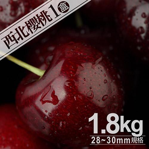 【屏聚美食】空運9.5ROW華盛頓西北櫻桃1盒(1.8kg/禮盒)