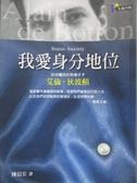 【書寶二手書T4/社會_NPJ】我愛身分地位_艾倫‧狄波頓