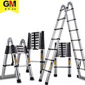 伸縮梯 邁征伸縮梯子家用人字梯折疊梯子工程梯鋁合金加厚收縮閣樓梯子 DF全館免運