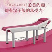折疊美容床 美容院專用按摩床 推拿床美容美體家用床理療床HL 年貨必備 免運直出
