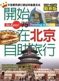 (二手書)開始在北京自助旅行(2014~2015最新版)