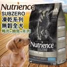 四個工作天出貨除了缺貨》紐崔斯》SUBZERO頂級無穀犬+凍乾-鴨肉+鱒魚+羊肉飼料-10kg(限宅配)