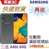 三星 Galaxy A40s 手機 64G,送 空壓殼+滿版玻璃保護貼,Samsung SM-A3051