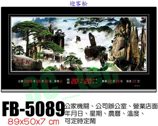鋒寶 電子鐘 FB-5089型  迎客松 電子鐘 萬年曆 電子日曆