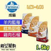 【殿堂寵物】法米納Farmina ND挑嘴成貓天然低穀糧 LC1-4 1.5kg