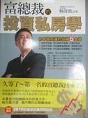 【書寶二手書T1/投資_LPU】富總裁的投資私房學_楊偉凱