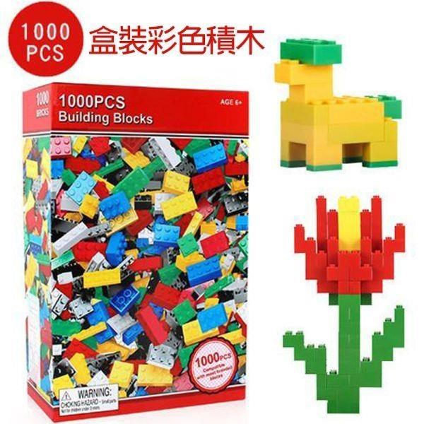 【南紡購物中心】【GCT玩具嚴選】1000PCS盒裝彩色積木 中顆粒積木