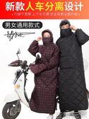 電動摩托車擋風被冬季加絨加厚保暖防水男女防風衣電瓶車擋風罩 交換禮物