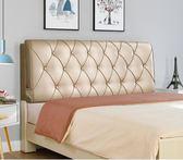 床頭靠墊大靠背墊靠枕床頭板軟包榻榻米床頭罩皮革現代雙人可拆洗 艾美時尚衣櫥 YYS