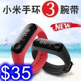 小米手環三代替換錶帶 智能手環腕帶 彩色替換錶帶 小米手環3螢幕顯示替換腕帶