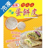 龍鳳冷凍蛋餅皮650G/包【愛買冷凍】