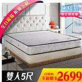 【IKHOUSE】睡精靈促銷獨立筒床墊-獨立筒床墊-雙人5尺下標區