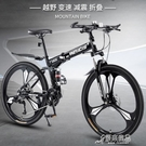 腳踏車 折疊山地腳踏車男越野變速單車賽車...