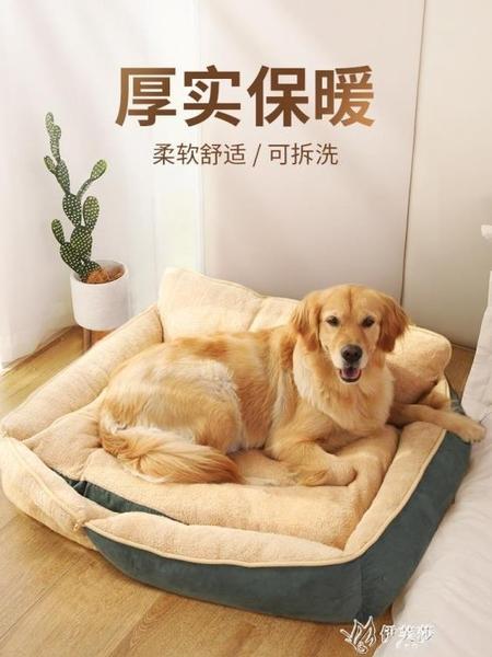 狗狗窩大型犬金毛可拆洗狗床季小型犬四季通用沙發寵物YYS 【快速出貨】