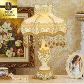 歐式台燈奢華臥室床頭台燈公主復古溫馨客廳田園蕾絲大號結婚慶禮igo  酷男精品館