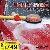 現貨不用等 汽車洗車刷洗車拖把洗車機 洗車工具套裝機通水刷子 家用神器