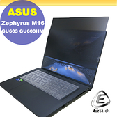 【Ezstick】ASUS GU603 GU603HE GU603HM 適用 防藍光 防眩光 防窺膜 防窺片 (特殊)