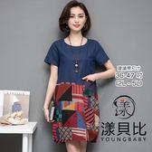 【YOUNGBABY中大碼】拼接不規則格紋色塊小口袋棉麻洋裝.藍