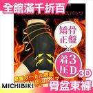 日本 導 MICHIBIKI 高腰骨盆束褲 輕薄透氣 產後/OL/新娘必備 【小福部屋】