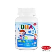 得意人生 兒童DHA(魚油)嚼錠 (60粒)