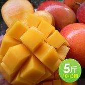 常溫配送【屏聚美食】現貨-產地嚴選優質愛文芒果5斤裝(10-13顆)