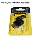 尚之宇 HDMI Type A公 轉 HDMI Type A母(垂直L型) 轉接頭